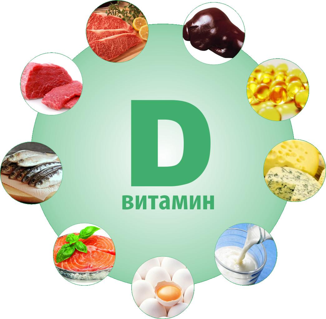 витамин.png