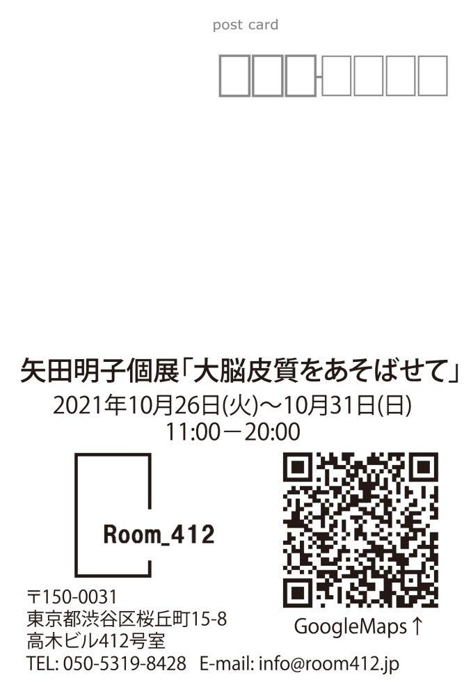 hagaki2021_10b.jpg