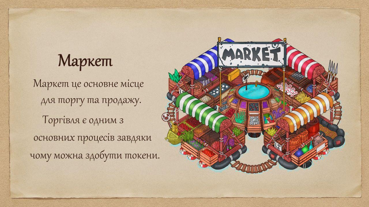 маркетт.png