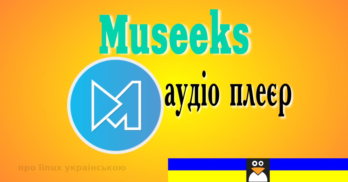museeks_title_big.png