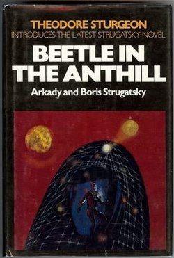 "Boris and Arkady Strugatsky ""Beetle in the Anthill"" 1979 / Брати Стругацькі ""Жук в мурашнику"" 1979 - 7/10"