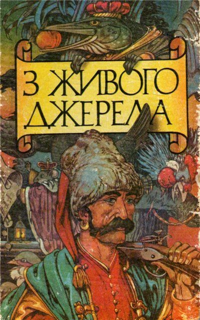 Ukrayinski_narodni_kazki__Z_zhivogo_dzherela.jpeg