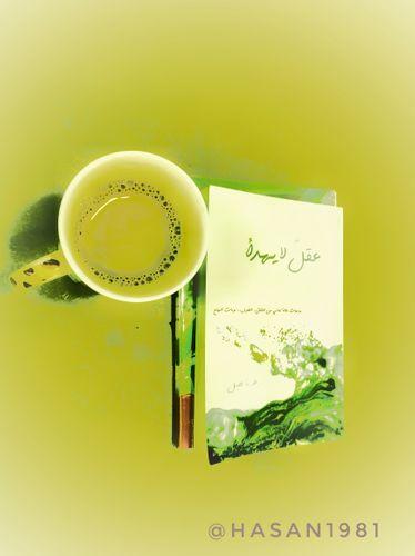 صباح الخير 🌹🌹.أبدأ الصباح بكوب من الشاي الساخن.....